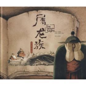 屠龙族:绘本中国系列