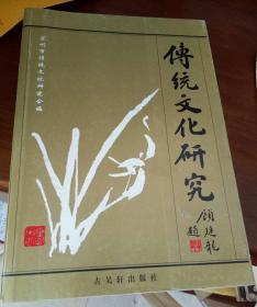 传统文化研究.第七辑