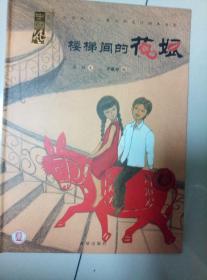 楼梯间的花娘 (中国风 儿童文学名作绘本书系)