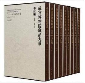 故宫博物院藏品大系   书法编(全20册)