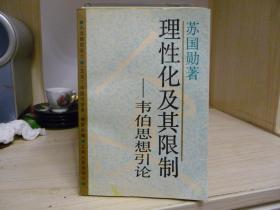 人文研究丛书《理性化及其限制》—韦伯思想引论