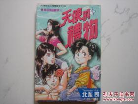 漫画:天使的礼物(全一册),樱 花季节(全一册),北条司