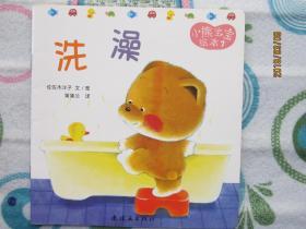 小熊宝宝绘本7   洗澡