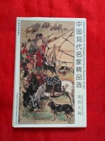 中国邮政明信片:中国现代名家精品选  黄胄专辑