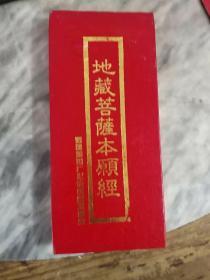 地藏菩萨本愿经(经折本 福建莆田广化寺)