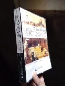 穿行内陆亚洲:伊斯兰建筑与人文之旅 2003年一版一印  近全品