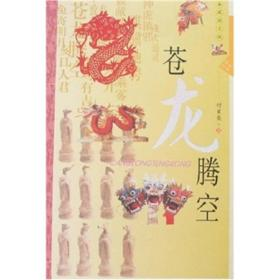 生肖文化:苍龙腾空(典藏图文版)