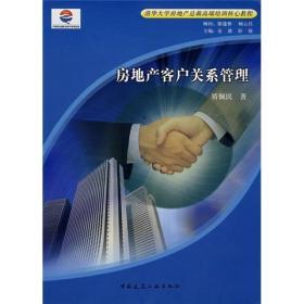清华大学房地产总裁高端培训核心教程:房地产客户关系管理