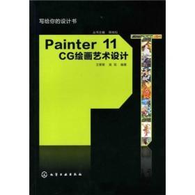 写给你的设计书:Painter 11 CG绘画艺术设计