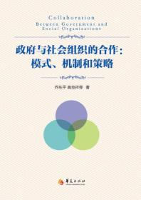 政府与社会组织合作:模式、机制和策略