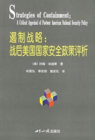 正版 遏制战略 加迪斯 时殷弘 李庆四 樊吉社 译 世界知识出版社