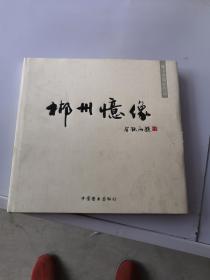 陈少忠摄影作品 【作者签名】