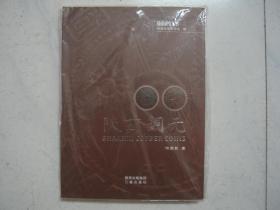16开精装:陕西铜元 (全新未拆封)