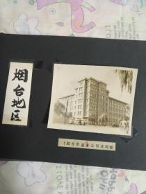 山东省 烟台部分公共建筑实录 照片影集一本(1978)把影集拆开后,只卖烟台部分第3.4.5.6.7.8 9.10.11.,12.13图(烟台威海)
