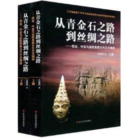 从青金石之路到丝绸之路:西亚.中亚与亚欧草原古代艺术溯源(上.下)