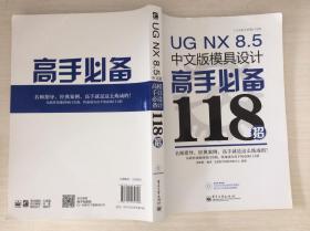 UG NX 8.5中文版模具设计高手必备118招