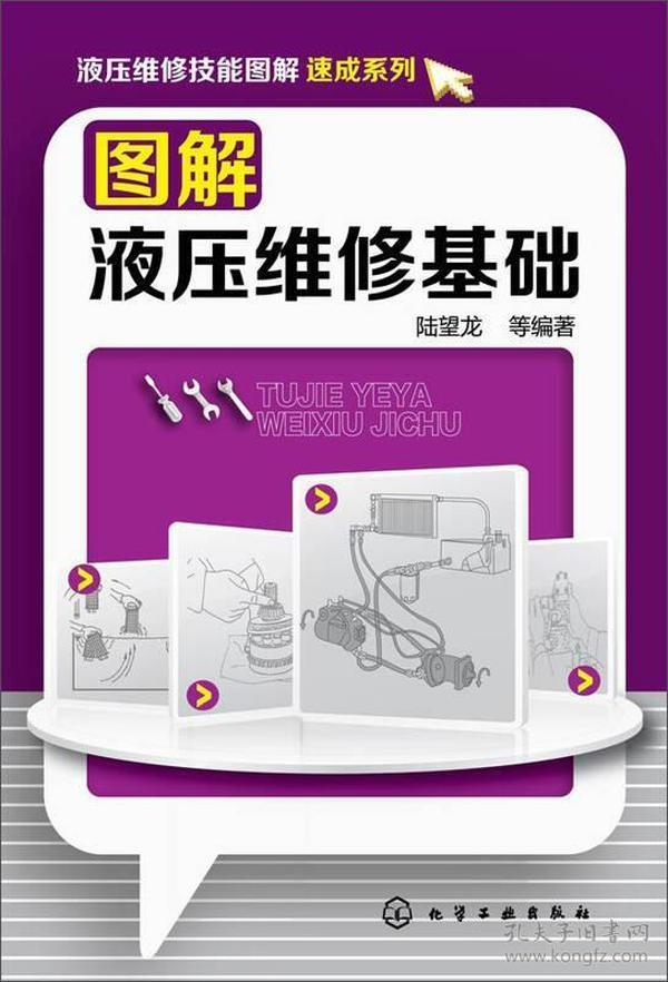 液压维修技能图解速成系列:图解液压维修基础