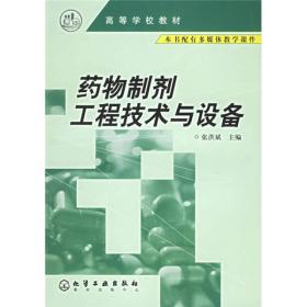 药物制剂工程技术与设备 张洪斌 化学工业出版 9787502545666
