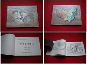 《终南山历险记》1,64开徐林田画,39军出版10品,4836号,连环画