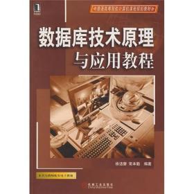 数据库技术原理与应用教程 徐洁磐 机械工业出 9787111229452