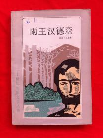 雨王汉非常��蔚律� 二十世纪外国文学丛书