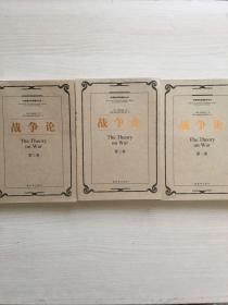外国著名军事著作丛书:战争论(全三册)私藏本