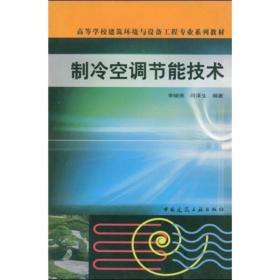 高等学校建筑环境与设备工程专业系列教材:制冷空调节能技术