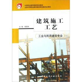 中等職業教育國家規劃教材·工業與民用建筑專業:建筑施工工藝