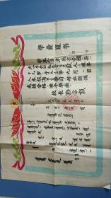 1978毕业证【蒙汗对照】