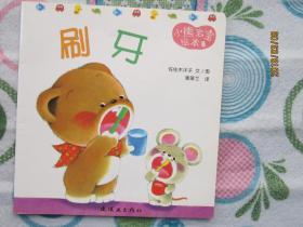 小熊宝宝绘本8   刷牙