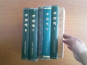 中药志(1-6册)精装 见详解