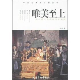 中国艺术家之最丛书·新古典主义油画名家系列:唯美至上