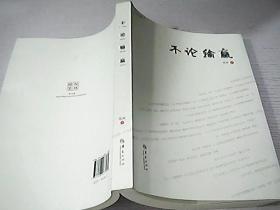 不论输赢 作者倪林签名