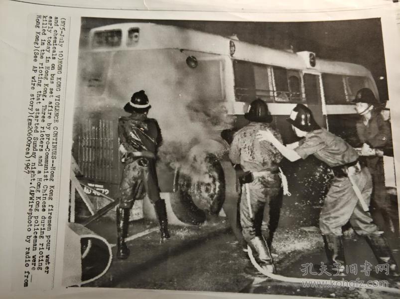 香港1967年暴动焚烧巴士新闻照一张