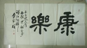 保真吴子复弟子,中书协会员:李家培大字隶书(八平尺)