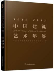 正版新书2011~2012中国建筑艺术年鉴