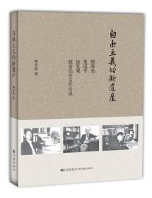 自由主义的新遗产:殷海光、夏道平、徐复观政治经济文化论说