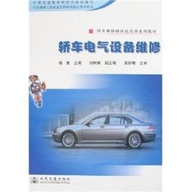 轿车维修模块化实训系列教材:轿车电气设备维修