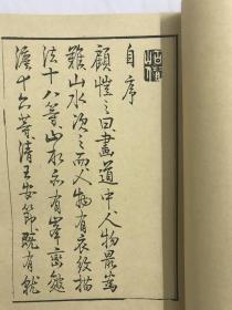 海仙画谱.海仙十八描法.小田海仙画.铁钉装复印本