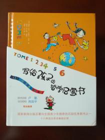 写给孩子的哲学启蒙书全套精装六卷本 全6册