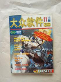 大众软件CD 1999年11月(2CD )