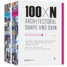 正版新书100×N建筑造型与表皮(上下册)