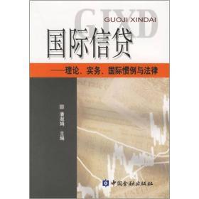 国际信贷 理论、实务、国际惯例与法律 潘淑娟 中国金融出版社 9787504929525