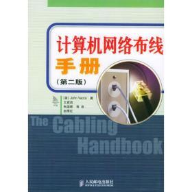 计算机网络布线手册(第二版)