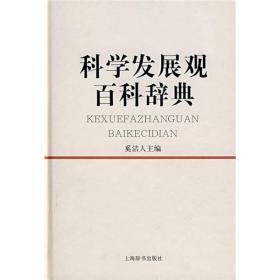 科学发展观百科辞典