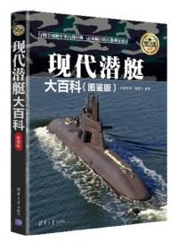 现代潜艇大百科(图鉴版)/现代兵器百科图鉴系列