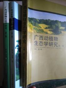 广西动植物生态学研究第一,二,三集(共3集)