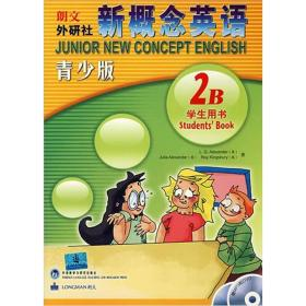 朗文外研社: 新概念英语 2B  (青少版)(无DVD)