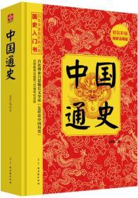 中国通史(精装彩插)