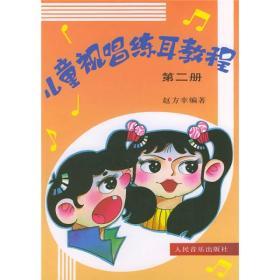 儿童视唱练耳教程:第一、第二册合售【无字迹无划线】【包挂号印刷品】B1.16K.Z